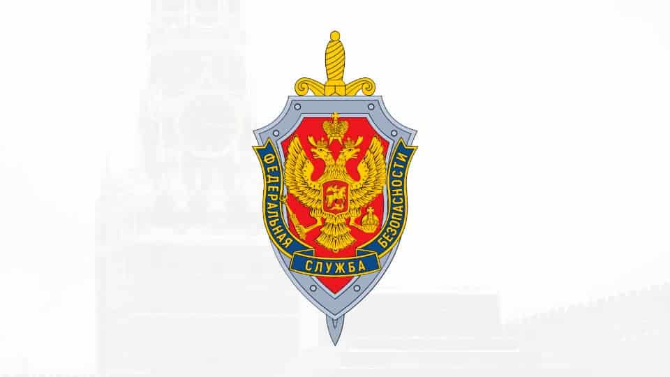 logo of Federal Security Service of the Russian Federation