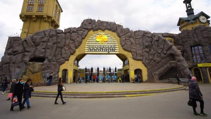 Entrance of Moscow Zoo